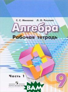 Алгебра. 9 класс. Рабочая тетрадь. Часть 1 (к учебнику Дорофеева)