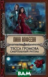 Купить Тесса Громова. Смертельный ритуал, ЭКСМО, Лина Алфеева, 978-5-699-94963-2