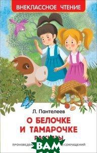 Купить О Белочке и Тамарочке. Рассказы, РОСМЭН, Л. Пантелеев, 978-5-353-08066-4