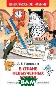 Купить В стране невыученных уроков, РОСМЭН, Л. Б. Гераскина, 978-5-353-08254-5