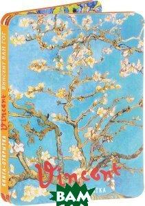 Купить Винсент Ван Гог. Книга-открытка, Эксмо, АРТЕ, 978-5-699-93470-6