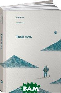 Купить Твой путь, Альпина Паблишер, Коносуке Мацусита, 978-5-9614-6726-0