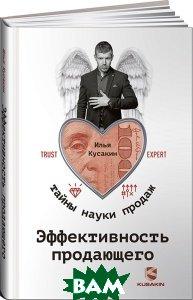 Купить Эффективность продающего, Альпина Паблишер, Илья Кусакин, 978-5-9614-6163-3