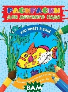 Купить Раскраски для детского сада. Кто живет в воде, РОСМЭН, Елена Мазанова, 978-5-353-08034-3
