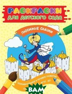 Купить Раскраски для детского сада. Любимые сказки, РОСМЭН, Елена Мазанова, 978-5-353-08063-3