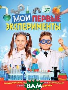 Купить Мои первые эксперименты, РОСМЭН, Ачети Л., Бергамино Д., 978-5-353-08212-5