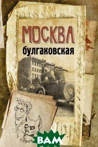 Купить Москва булгаковская, АСТ, Людмила Бояджиева, 978-5-17-101031-7
