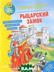 Купить Рыцарский замок. Раскраска, Клевер-Медиа-Групп, 978-5-906899-43-9