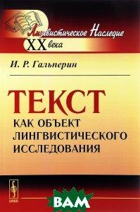 Купить Текст как объект лингвистического исследования, URSS, И. Р. Гальперин, 978-5-9710-4295-2