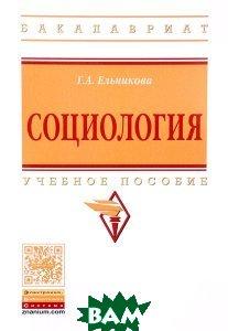Купить Социология. Учебное пособие, ИНФРА-М, Г. А. Ельникова, 978-5-16-105546-5