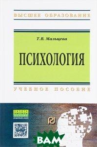 Купить Психология. Учебное пособие, РИОР, Т. В. Мальцева, 978-5-369-01639-8