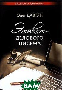 Купить Этикет делового письма, КОСТА, Олег Давтян, 978-5-91258-363-6