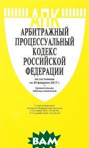Арбитражный процессуальный кодекс Российской Федерации, Неизвестный, 978-5-392-21849-3  - купить со скидкой