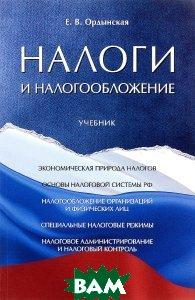 Купить Налоги и налогообложение. Учебник, Неизвестный, Е. В. Ордынская, 978-5-392-24218-4