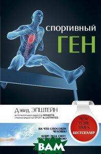 Купить Спортивный ген, АСТ, Девид Эпштейн, 978-5-17-083568-3