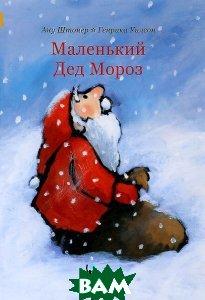 Купить Маленький Дед Мороз, ИД КомпасГид, Ану Штонер, 978-5-00083-321-6