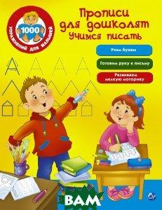 Купить Прописи для дошколят. Учимся писать, АСТ, В. Г. Дмитриева, 978-5-17-101550-3