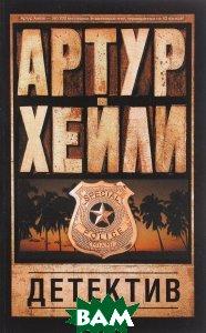 Купить Детектив, АСТ, Артур Хейли, 978-5-17-099644-5