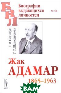 Купить Жак Адамар. 1865-1963, URSS, Е. М. Полищук, Т. О. Шапошникова, 978-5-9710-4311-9