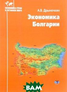 Купить Экономика Болгарии, МГИМО-Университет, А. В. Дрыночкин, 978-5-9228-1552-9