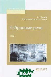 Купить Избранные речи. В 2 томах. Том 1, ЮРАЙТ, Ф. Н. Плевако, 978-5-534-02756-3