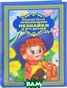 Купить Приключения Незнайки и его друзей, ЭКСМО, Николай Носов, 978-5-699-72120-7