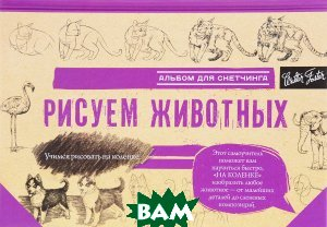 Купить Рисуем животных. Альбом для скетчинга, АСТ, Грей Питер, 978-5-17-101789-7