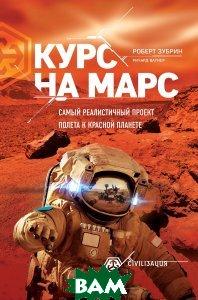 Курс на Марс. Самый реалистичный проект полета к Красной планете, ЭКСМО, Роберт Зубрин, Ричард Вагнер, 978-5-699-75295-9  - купить со скидкой