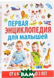 Купить Первая энциклопедия для малышей от 6 месяцев до 3 лет, Владис, Т. В. Скиба, 978-5-9567-2249-7