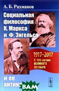Купить Социальная философия К. Маркса и Ф. Энгельса и ее антиномии, URSS, А. Б. Рахманов, 978-5-9710-4165-8