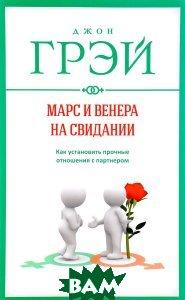Купить Марс и Венера на свидании. Как установить прочные отношения с партнером, СОФИЯ, Джон Грэй, 978-5-906897-01-5