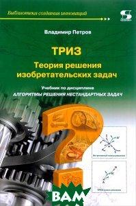 ТРИЗ. Теория решения изобретательских задач. Учебник по дисциплине Алгоритмы решения нестандартных задач