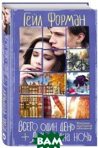 Купить Всего один день. Лишь одна ночь, Эксмо, Like Book, Гейл Форман, 978-5-699-94167-4