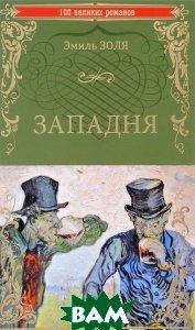 Купить Западня (изд. 2017 г. ), ВЕЧЕ, Эмиль Золя, 978-5-4444-5716-0