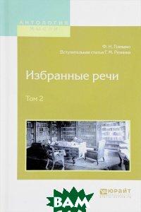 Купить Избранные речи. В 2 томах. Том 2, ЮРАЙТ, Ф. Н. Плевако, 978-5-534-02758-7