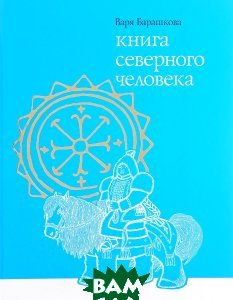 Купить Книга северного человека, ЭКСМО, Варя Барашкова, 978-5-699-75131-0