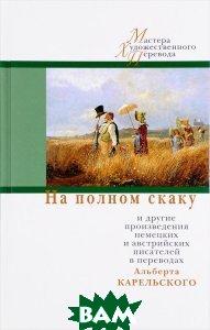 На полном скаку и другие произведения немецких и австрийских писателей в переводах Альберта Карельского