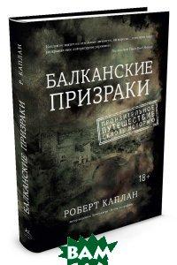 Купить Балканские призраки. Пронзительное путешествие сквозь историю, Иностранка / КоЛибри, Роберт Каплан, 978-5-389-08265-6