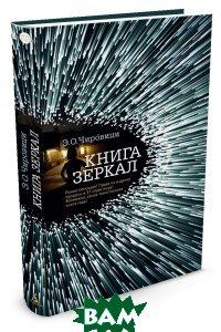 Книга зеркал, АЗБУКА, Э. О. Чировици, 978-5-389-12356-4  - купить со скидкой