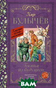 Купить Гостья из будущего, АСТ, Кир Булычев, 978-5-17-096841-1