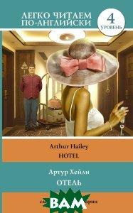 Отель. Уровень 4 / Hotel, АСТ, Артур Хейли, 978-5-17-098736-8  - купить со скидкой