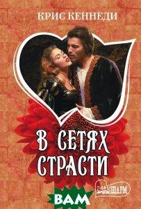Купить В сетях страсти, АСТ, Крис Кеннеди, 978-5-17-100409-5