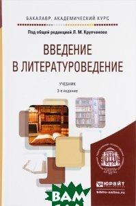 Введение в литературоведение. Учебник для академического бакалавриата