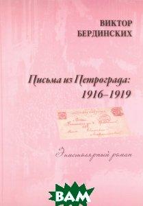 Купить Письма из Петрограда. 1916-1919, ПЕТРОПОЛИС, Виктор Бердинских, 978-5-9676-0765-3