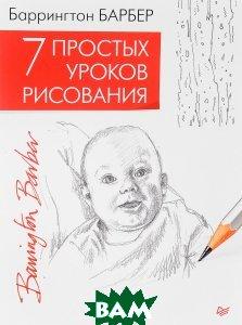 Купить 7 простых уроков рисования, Питер, Баррингтон Барбер, 978-5-496-03013-7