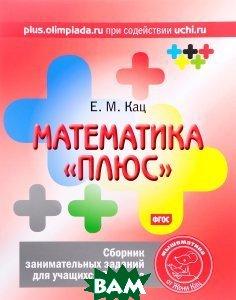 Математика& 171;плюс& 187;. Сборник занимательных заданий для учащихся 3 класса. ФГОС