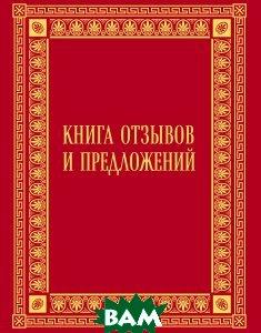 Купить Книга отзывов и предложений в бархате, ЭКСМО, Меркурьева А., 978-5-699-93394-5