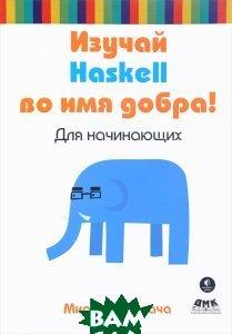 Изучай Haskell во имя добра!