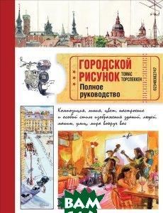 Купить Городской рисунок. Полное руководство, ПИТЕР, Томас Торспеккен, 978-5-906417-46-6