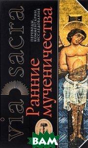Купить Ранние мученичества. Переводы, комментарии, исследования, Гуманитарная Академия, 978-5-93762-116-0